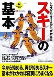 トッププロ・SIAデモが教えるスキーの基本 (LEVEL UP BOOK) -