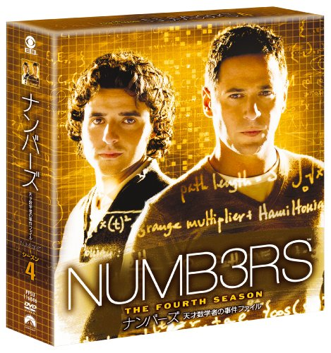 ナンバーズ 天才数学者の事件ファイル シーズン4<トク選BOX> [DVD]の詳細を見る
