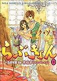 らぶきょん〜LOVE in 景福宮(9) (ウンポコ・コミックス)