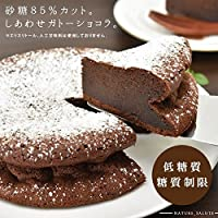 【砂糖85%カット】ガトーショコラ チョコレートケーキ 低糖質 ケーキ お中元 健康 ギフト スイーツ お菓子 バースデー 訳あり 贈り物 誕生日 プレゼント クリスマス 5号
