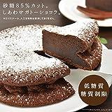 【砂糖85% カット】ガトーショコラ チョコレートケーキ 低糖質 ケーキ お中元 健康 ギフト スイーツ お菓子 バースデー 訳あり 贈り物 誕生日 プレゼント クリスマス 5号
