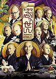 ぶっせん DVDスペシャルエディション[DVD]