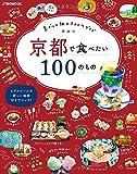 京都で食べたい100のもの (JTBのムック)