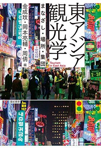 東アジア観光学―まなざし・場所・集団