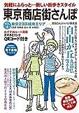 東京商店街さんぽ VOL.4 東京23区城南エリア