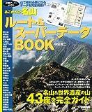 あこがれの名山 ルート&スーパーデータBOOK