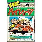 すすめ!!パイレーツ(11) (ジャンプコミックス)