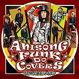 【メーカー特典あり】 ANISONG FUNK DO COVERS ft.二人目のジャイアン(『ANISONG FUNK DO COVERS ft.二人目のジャイアン』全曲収録インストゥルメンタル集CD付)