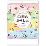 新日本カレンダー 2021年 カレンダー 壁掛け 季節の暮らし暦 NK65