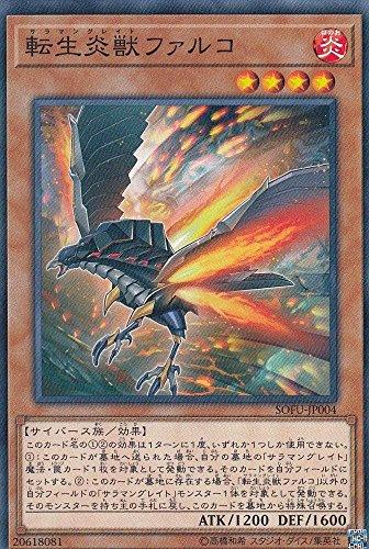 転生炎獣ファルコ ノーマル 遊戯王 ソウル・フュージョン sofu-jp004