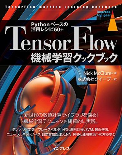 TensorFlow機械学習クックブック Pythonベースの活用レシピ60+ impress top gearシリーズ