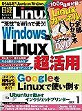 日経Linux(リナックス)2017年1月号