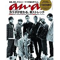 anan (アンアン)2018/06/06 No.2104[カラダが変わる、骨ストレッチ]