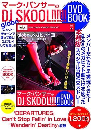 マーク・パンサーのDJ SKOOL!!!!!!DVD BOOK