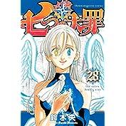 七つの大罪(28) (週刊少年マガジンコミックス)