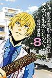 なぜ東堂院聖也16歳は彼女が出来ないのか?(8) (月刊少年ライバルコミックス)