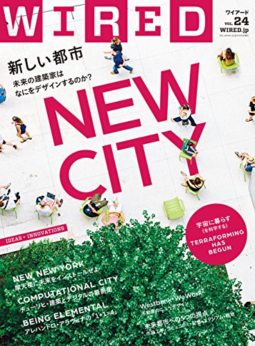 WIRED(ワイアード)VOL.24[雑誌]の詳細を見る