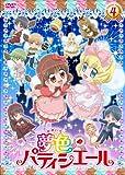 夢色パティシエール 4[DVD]