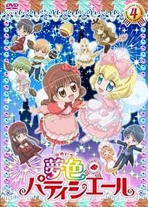 夢色パティシエール 4 [DVD]