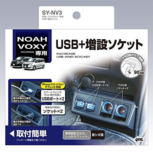 槌屋ヤック  電源ソケット 80系ノア・ヴォクシー・エスクァイア専用 USB+電源ソケット SY-NV3