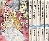 悪魔の皇子 文庫 1-6巻セット (角川ビーンズ文庫)
