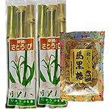 沖縄県産 さとうきび 食用×2パックと島黒糖200g セット