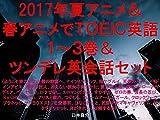 2017年夏アニメ&春アニメでTOEIC英語1〜3巻&ツンデレ英会話セット(ようこそ実力至上主義の教室へ、ナイツ&マジック、賭ケグルイ、天使の3P!、メイドインアビス、僕のヒーローアカデミア、Re:CREATORS、進撃の巨人、サクラクエスト、サクラダリセット、冴えカノ、夏目、ベルセルク、ロクでなし、エロマンガ先生、すかすか、ゼロの書、信長の忍び、アリスと蔵六、つぐもも、FAG、クロプラ、恋愛暴君 ...