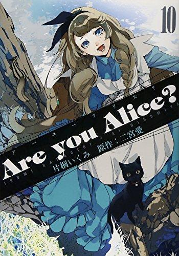 Are you Alice? 10 (IDコミックス ZERO-SUMコミックス)の詳細を見る