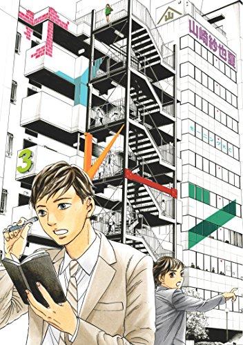 サイレーン(3) (モーニングコミックス)