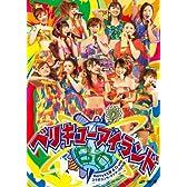 Berryz工房&℃-ute コラボコンサートツアー2011秋~ベリキューアイランド~ [DVD]