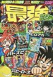 最強ジャンプ 2016年 7/5 号 [雑誌]: 少年ジャンプ 増刊