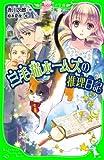 三毛猫ホームズの推理日記 (角川つばさ文庫)