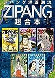 ジパング 深蒼海流 超合本版(4) (モーニングコミックス)