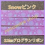 雪の結晶 リボン Snowピンク グログランリボン 1M110円 柄リボン 輸入リボン [並行輸入品]