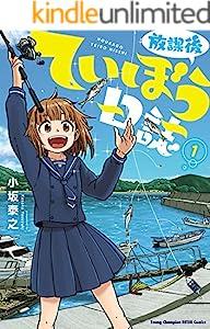 放課後ていぼう日誌 1 (ヤングチャンピオン烈コミックス)