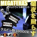 MEGATERAS H4Hi/Lowスライド切替式ヘッドライト用HIDキット30000K★ラパン HE21S系 22S系 前期 後期 対応【メガLED】