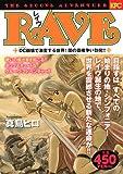 RAVE DC崩壊で激変する世界! 闇の覇権争い勃発!! (講談社プラチナコミックス)