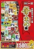素材一番 年賀状デザイン集2009 筆まめ編