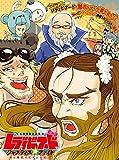 LadyBeard ジャスティス・ファイト ~愛と勇気とビキニと髭と~(DVD+CD+コミックブック+ポストカード付き)