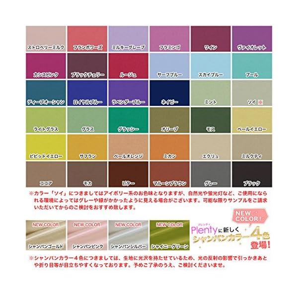 日本製 短納期【40色×140サイズから選べる...の紹介画像2
