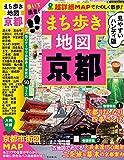 まち歩き地図 京都 2018【ハンディ版】 (アサヒオリジナル)