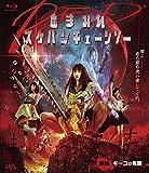 【Amazon.co.jp限定】血まみれスケバンチェーンソーRED 後編 ギーコの覚醒 [Blu-ray] (オリジナルブロマイド 付)