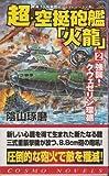 超・空挺砲艦「火龍」〈2〉強襲!クウェゼリン環礁 (コスモノベルス)