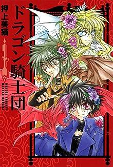ドラゴン騎士団(1) (ウィングス・コミックス)
