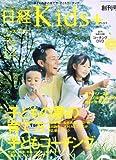 日経Kids+(キッズプラス) 2005年 12月 創刊号 (子どもの夢野育て方 子どもコーチング)
