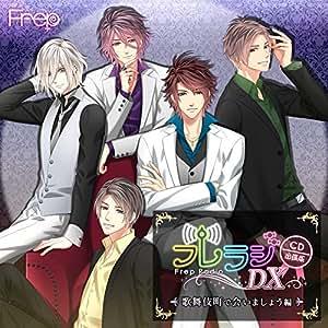 Frep(フレップ)長編ドラマCD「フレラジCD出張版DX」~歌舞伎町で会いましょう~