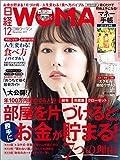 日経ウーマン 2017年 12月号 [雑誌]
