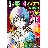 魔人探偵脳噛ネウロ 4 (集英社文庫―コミック版)