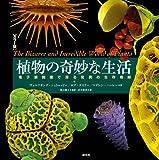 カラー版 植物の奇妙な生活:電子顕微鏡で探る驚異の生存戦略