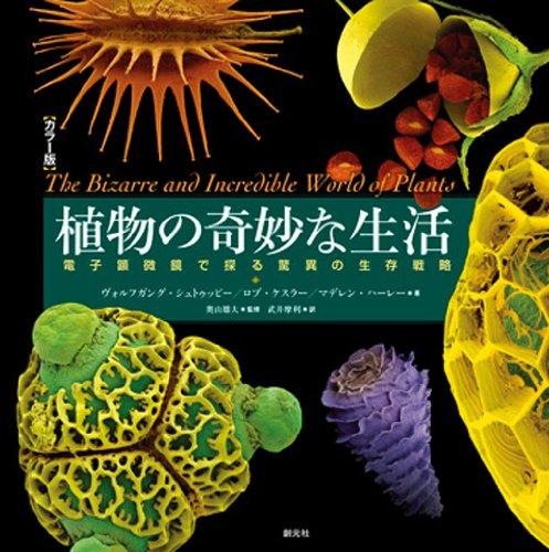 カラー版 植物の奇妙な生活: 電子顕微鏡で探る驚異の生存戦略